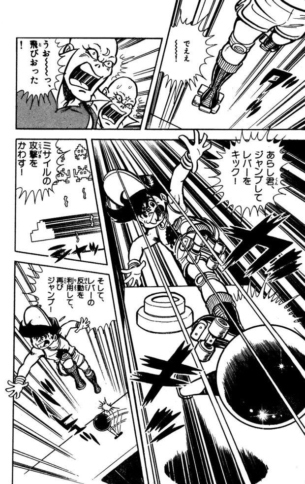 『ゲームセンターあらし』5話36P目
