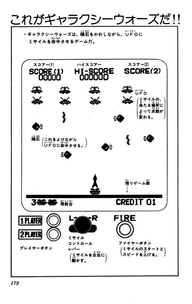 『ゲームセンターあらし』5話39P目