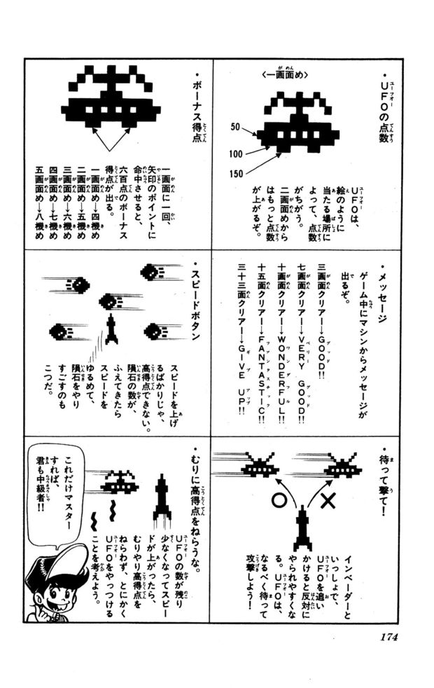 『ゲームセンターあらし』5話40P目
