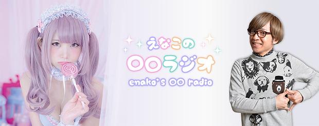『えなこの○○ラジオ』
