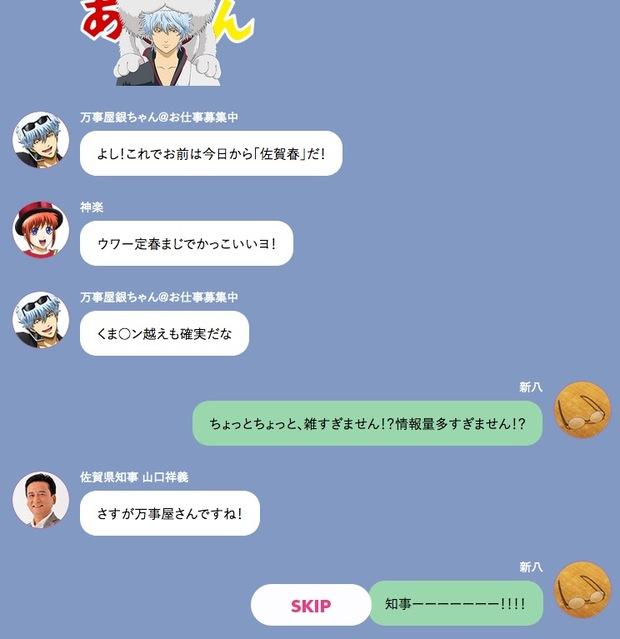 万事屋メンバーと佐賀県知事・山口祥義さんのやりとり