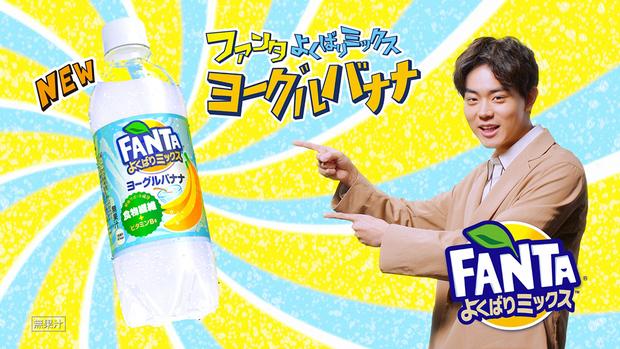 「ファンタ よくばりミックス ヨーグルバナナ」CMの菅田将暉さん