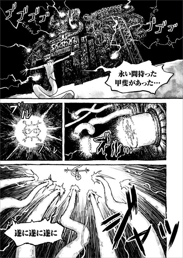 長編漫画「BIBLIOMANIA」第9話「宴」1P
