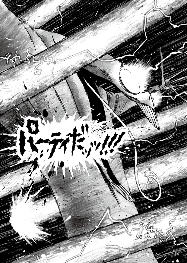長編漫画「BIBLIOMANIA」第9話「宴」2P