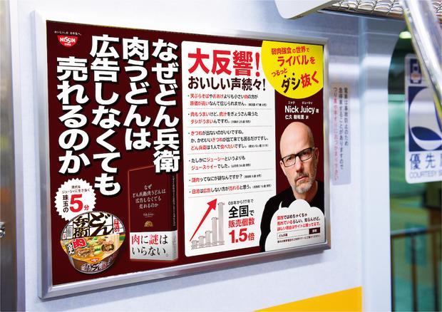 交通広告イメージ