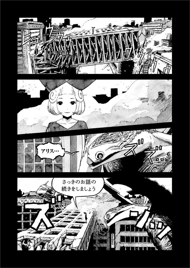 長編漫画「BIBLIOMANIA」連載 第10話「追憶」8P