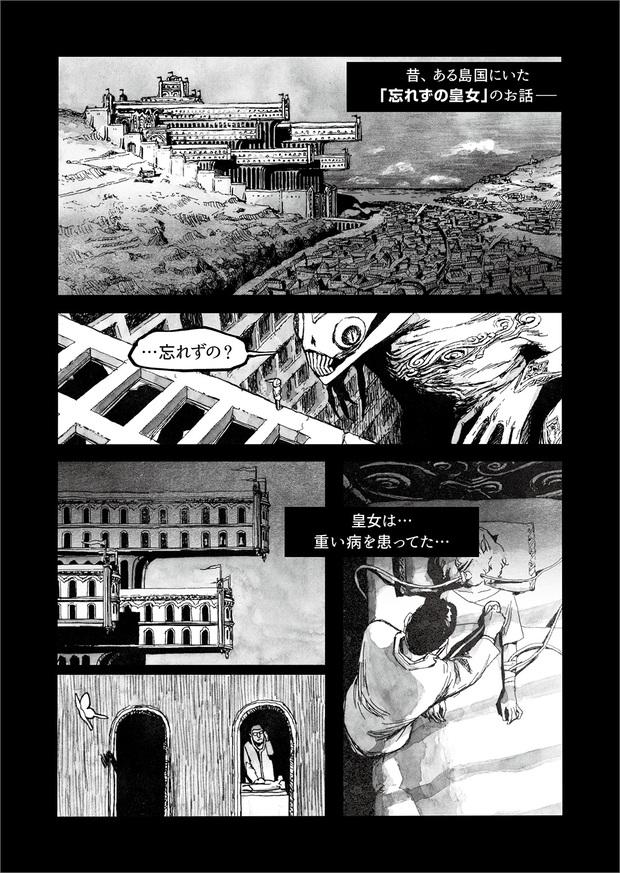 長編漫画「BIBLIOMANIA」連載 第10話「追憶」9P