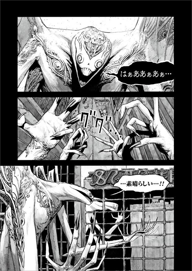 長編漫画「BIBLIOMANIA」連載 第10話「追憶」1P
