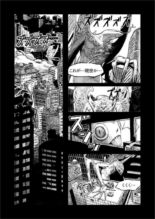 長編漫画「BIBLIOMANIA」連載 第10話「追憶」2P