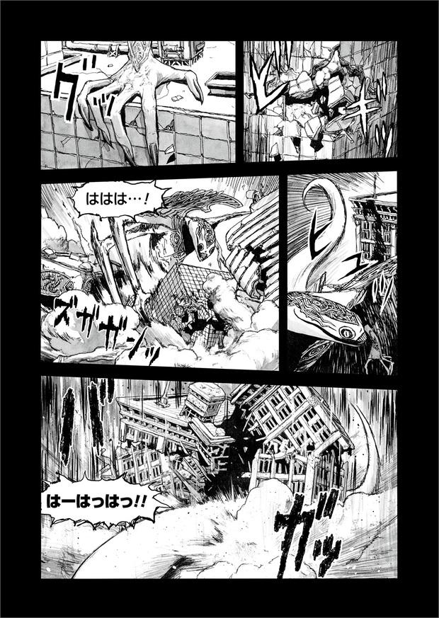 長編漫画「BIBLIOMANIA」連載 第10話「追憶」3P