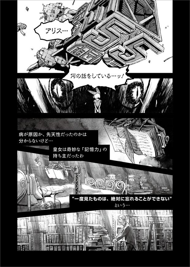 長編漫画「BIBLIOMANIA」連載 第10話「追憶」11P