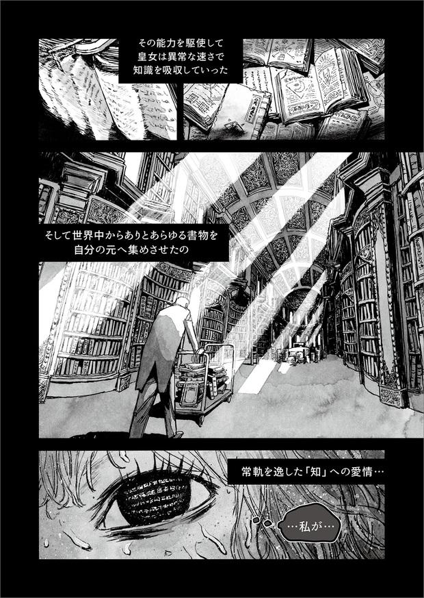 長編漫画「BIBLIOMANIA」連載 第10話「追憶」12P