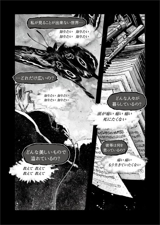 長編漫画「BIBLIOMANIA」連載 第10話「追憶」13P
