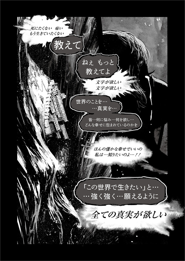 長編漫画「BIBLIOMANIA」連載 第10話「追憶」14P