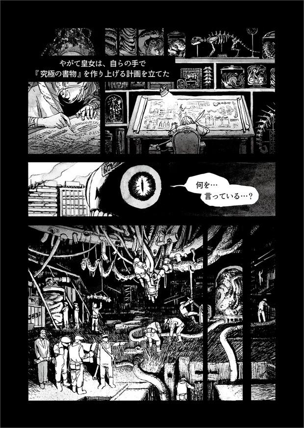 長編漫画「BIBLIOMANIA」連載 第10話「追憶」15P