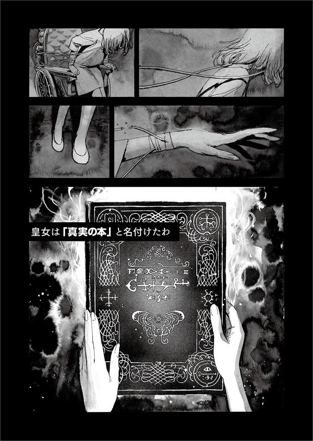 長編漫画「BIBLIOMANIA」連載 第10話「追憶」19P