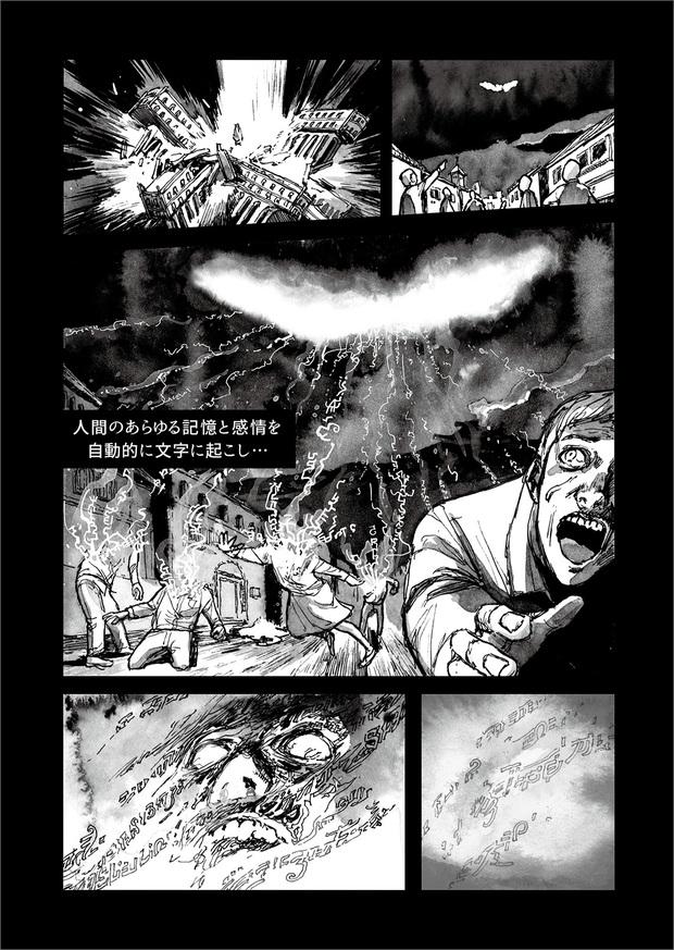 長編漫画「BIBLIOMANIA」連載 第10話「追憶」22P