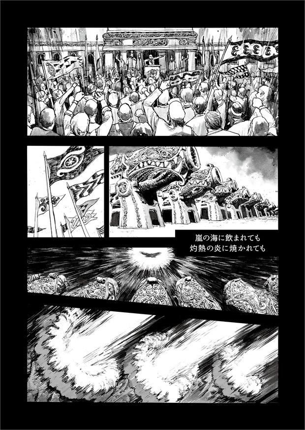 長編漫画「BIBLIOMANIA」連載 第10話「追憶」23P