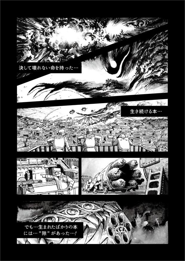 長編漫画「BIBLIOMANIA」連載 第10話「追憶」24P