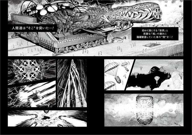 長編漫画「BIBLIOMANIA」連載 第10話「追憶」25-26P