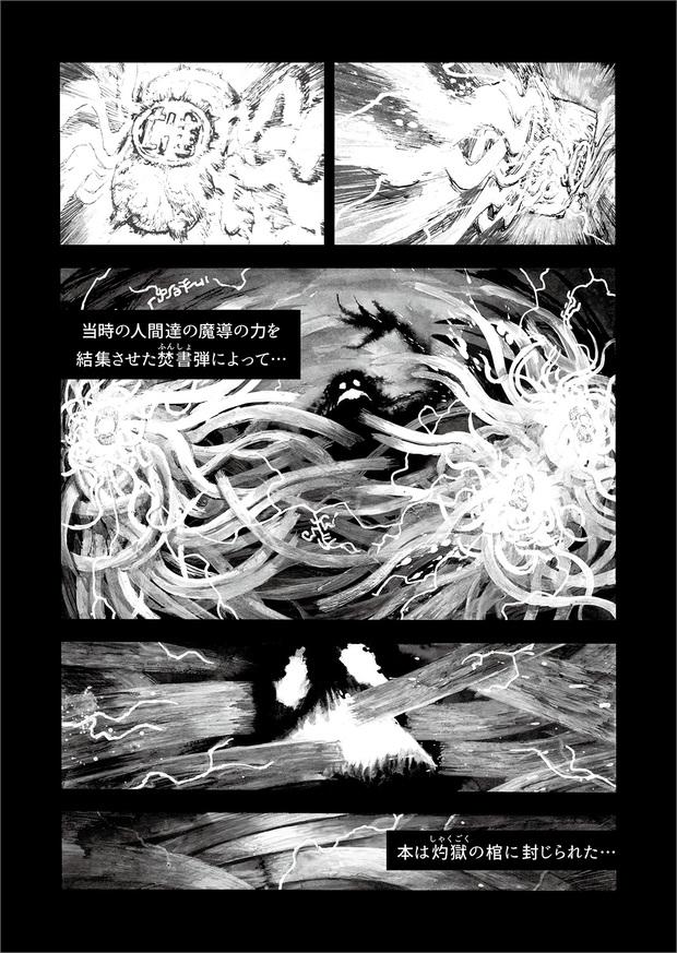 長編漫画「BIBLIOMANIA」連載 第10話「追憶」27P