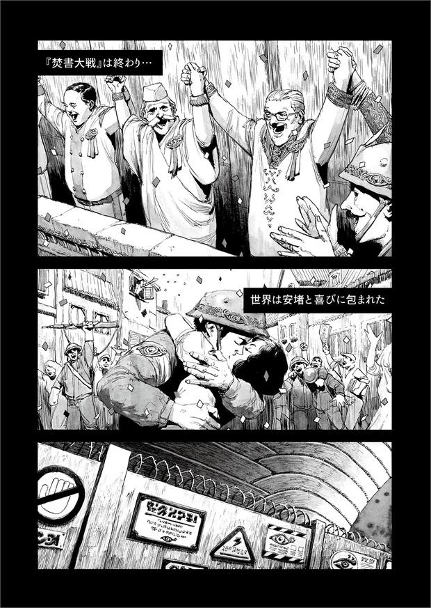 長編漫画「BIBLIOMANIA」連載 第11話「大戦」1P