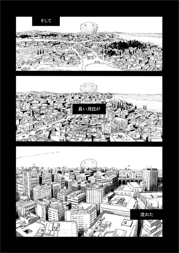 長編漫画「BIBLIOMANIA」連載 第11話「大戦」2P