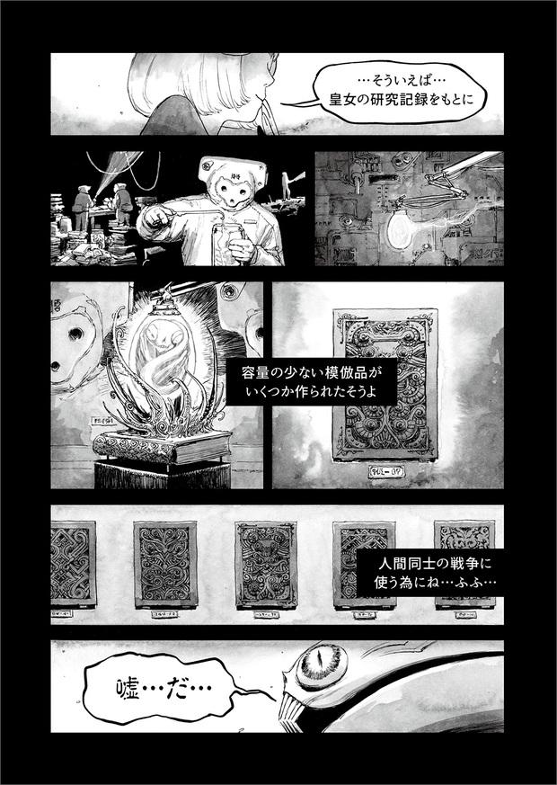長編漫画「BIBLIOMANIA」連載 第11話「大戦」3P