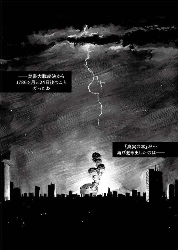 長編漫画「BIBLIOMANIA」連載 第11話「大戦」6P