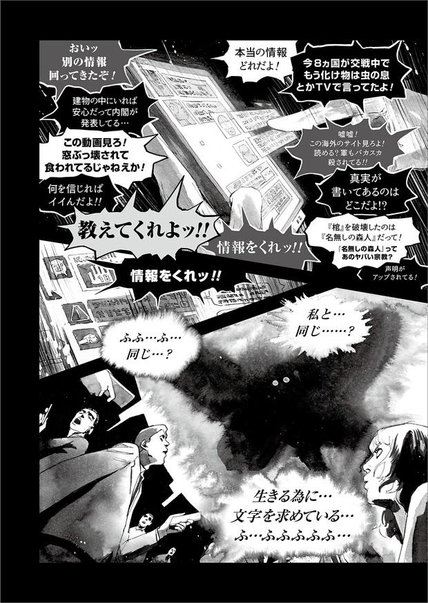 長編漫画「BIBLIOMANIA」連載 第11話「大戦」10P