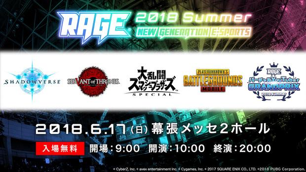 27811_RAGE_2018_summer_Banner