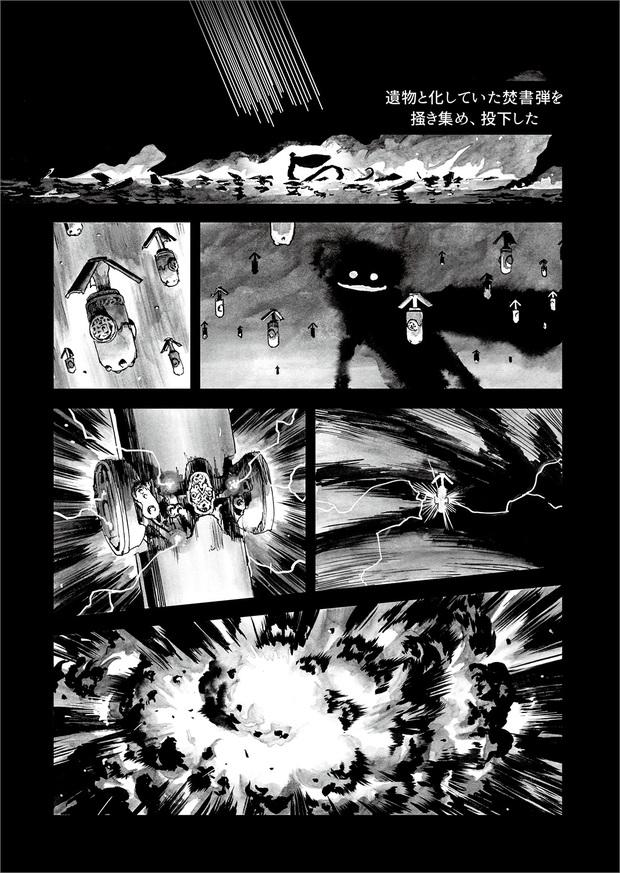 長編漫画「BIBLIOMANIA」連載 第11話「大戦」19P