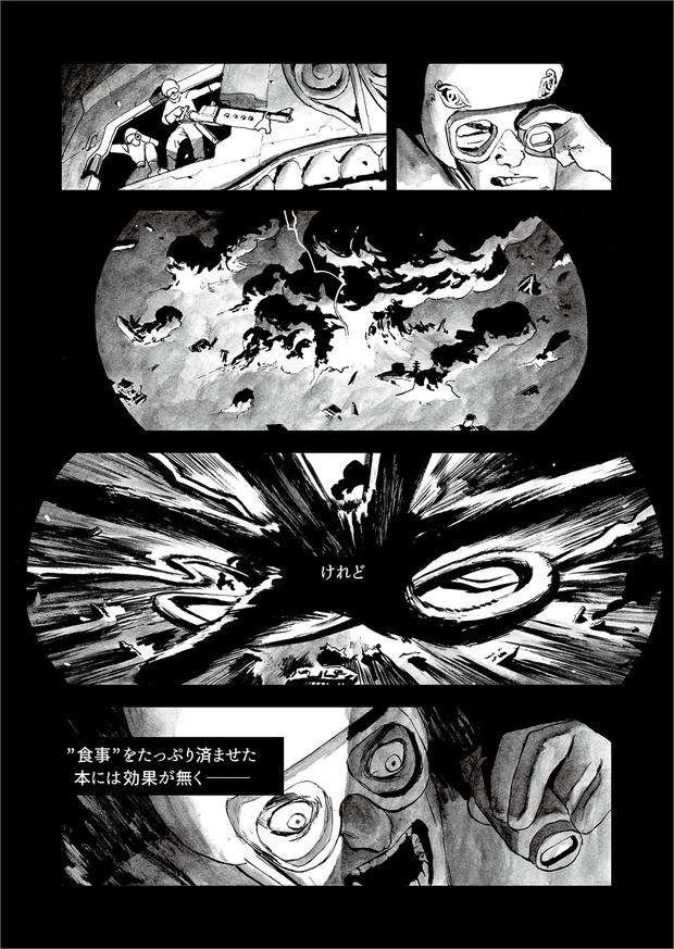 長編漫画「BIBLIOMANIA」連載 第11話「大戦」20P