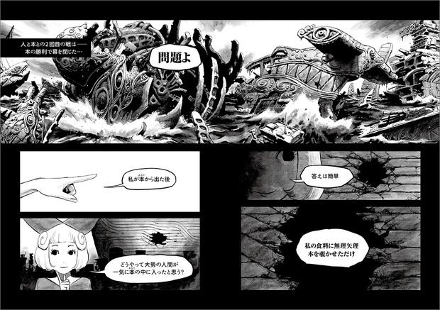 長編漫画「BIBLIOMANIA」連載 第11話「大戦」21-22P