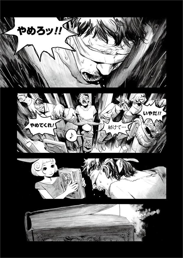 長編漫画「BIBLIOMANIA」連載 第11話「大戦」23P