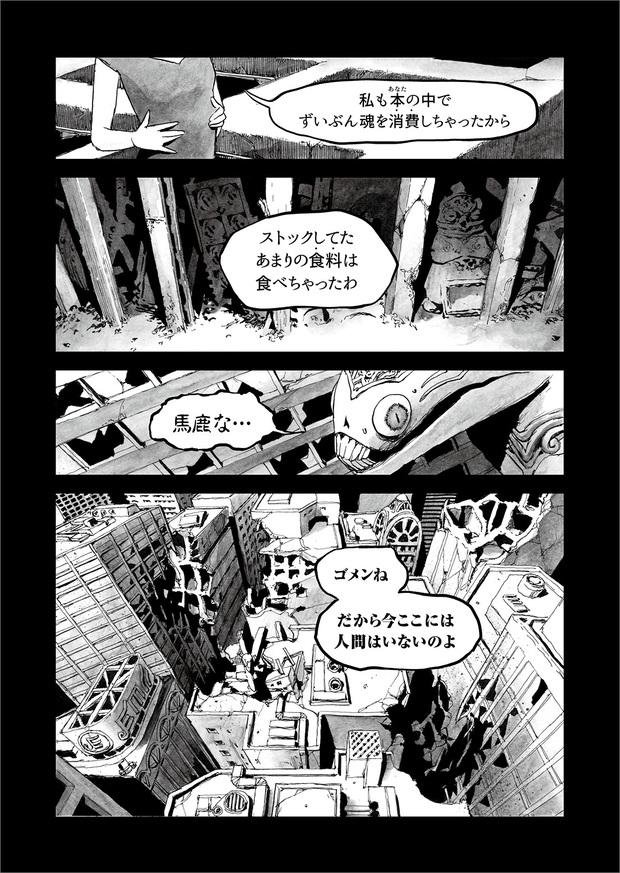 長編漫画「BIBLIOMANIA」連載 第11話「大戦」25P