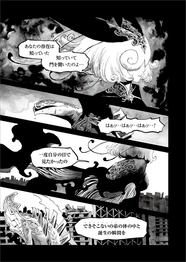 長編漫画「BIBLIOMANIA」第12話「日没」1P
