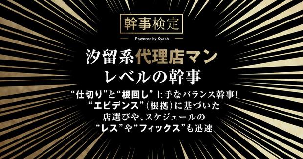 汐留系代理店マン/幹事検定