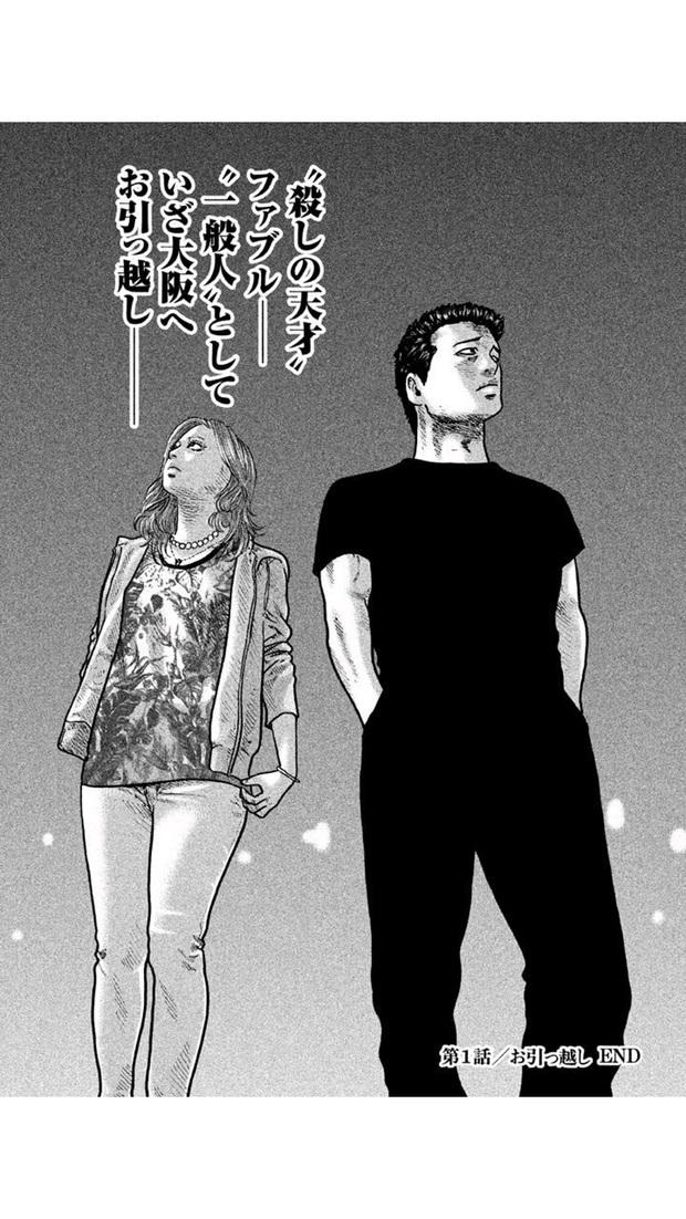 ザ・ファブル(1)第1話「お引っ越し」p52,南 勝久(著/文)発行:講談社