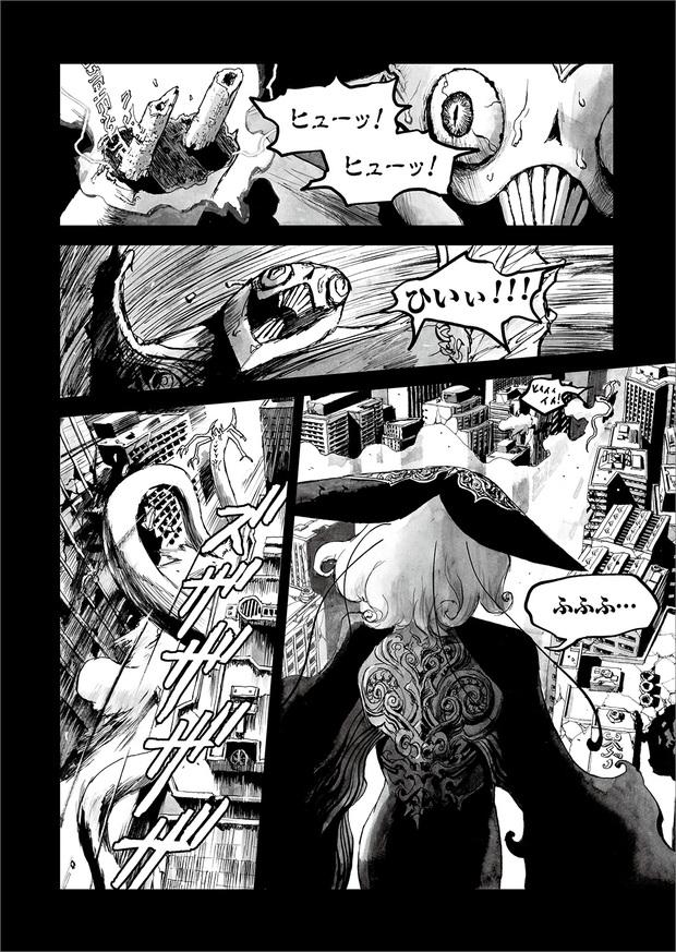 長編漫画「BIBLIOMANIA」第12話「日没」4P