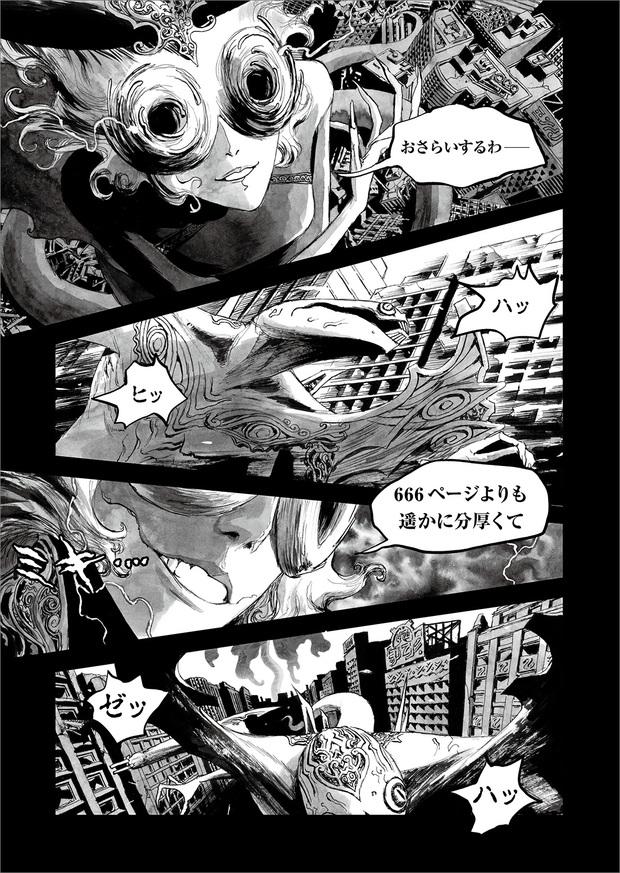 長編漫画「BIBLIOMANIA」第12話「日没」5P