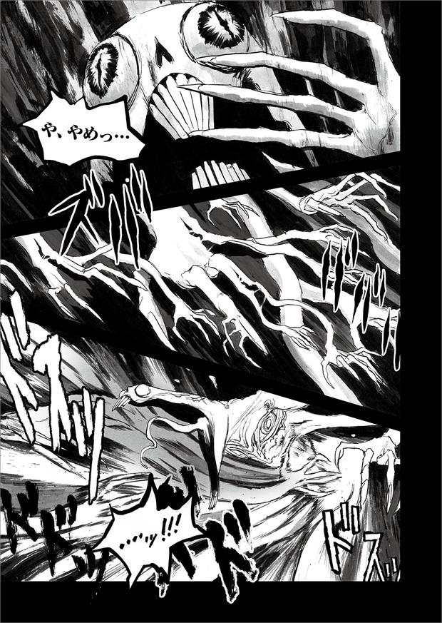 長編漫画「BIBLIOMANIA」第12話「日没」11P