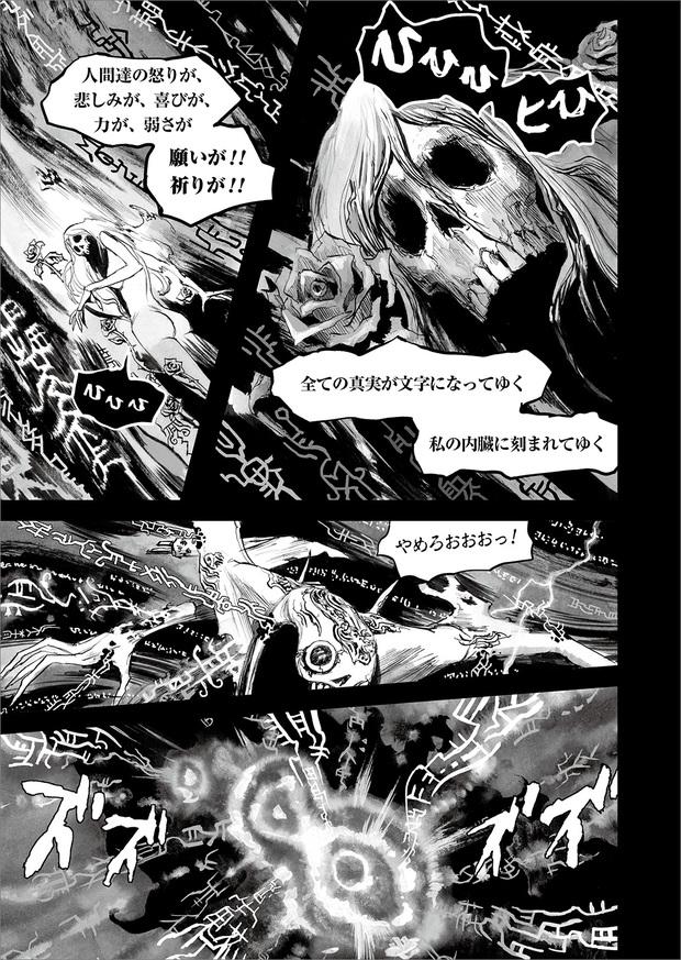 長編漫画「BIBLIOMANIA」第12話「日没」13P