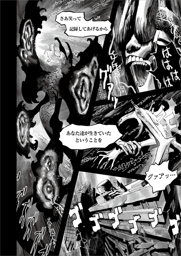 長編漫画「BIBLIOMANIA」第12話「日没」14P