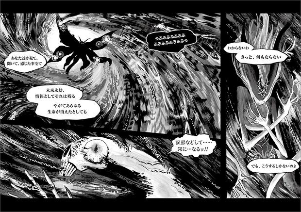 長編漫画「BIBLIOMANIA」第12話「日没」19-20P
