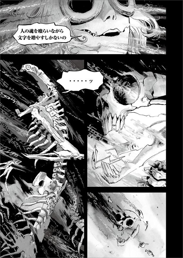 長編漫画「BIBLIOMANIA」第12話「日没」21P