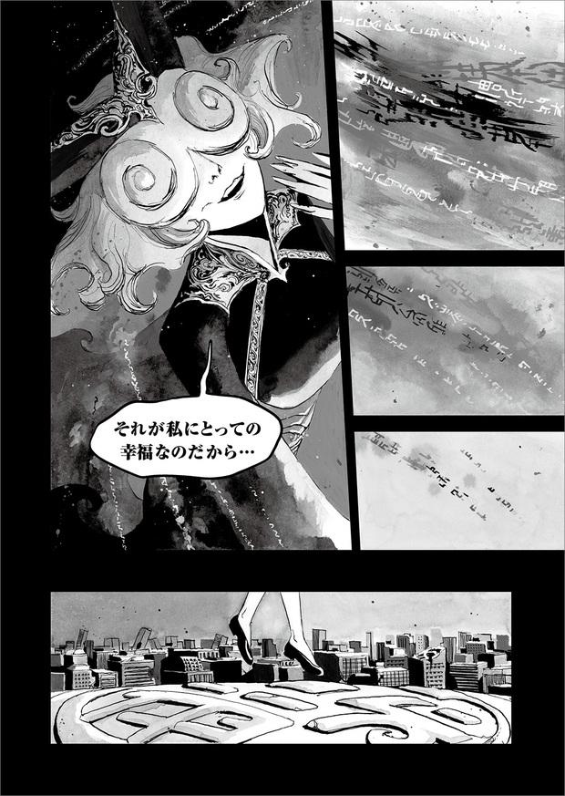 長編漫画「BIBLIOMANIA」第12話「日没」22P