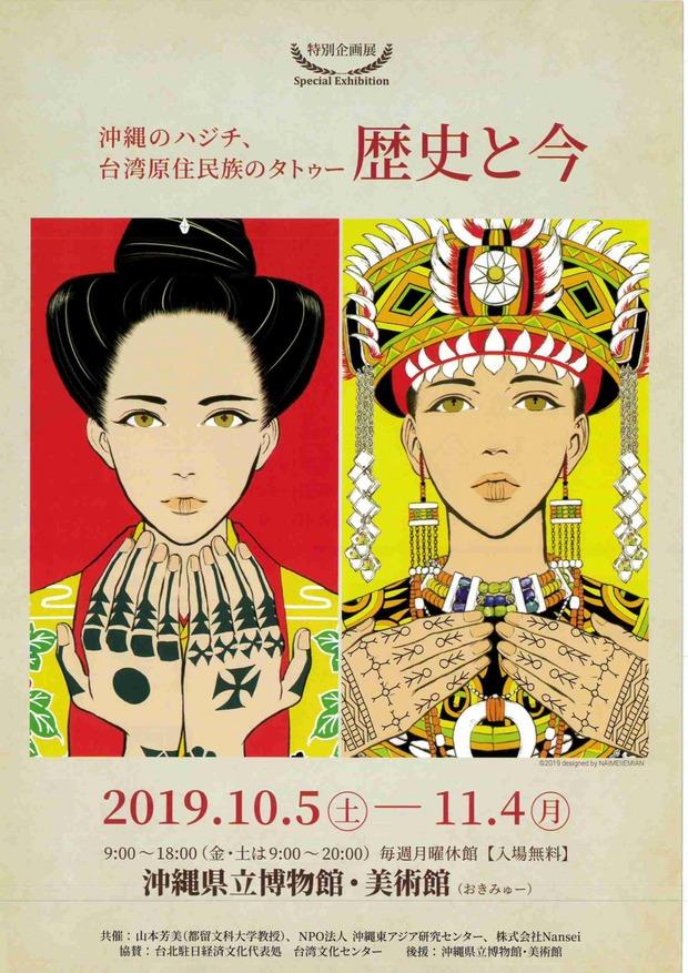 特別企画展 沖縄のハジチ、台湾原住民族のタトゥー「歴史と今」