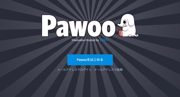 「Pawoo」