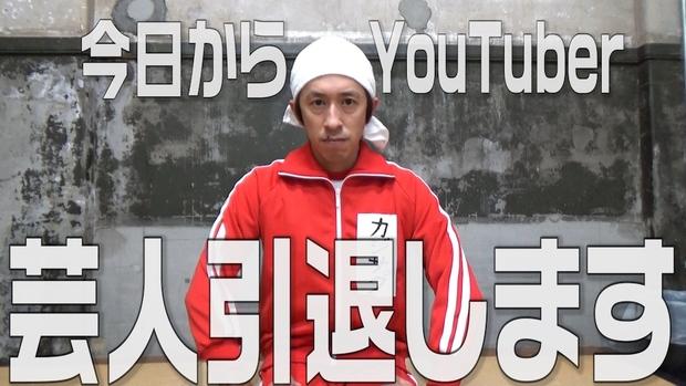 動画「YouTuberカジサック誕生!!」より